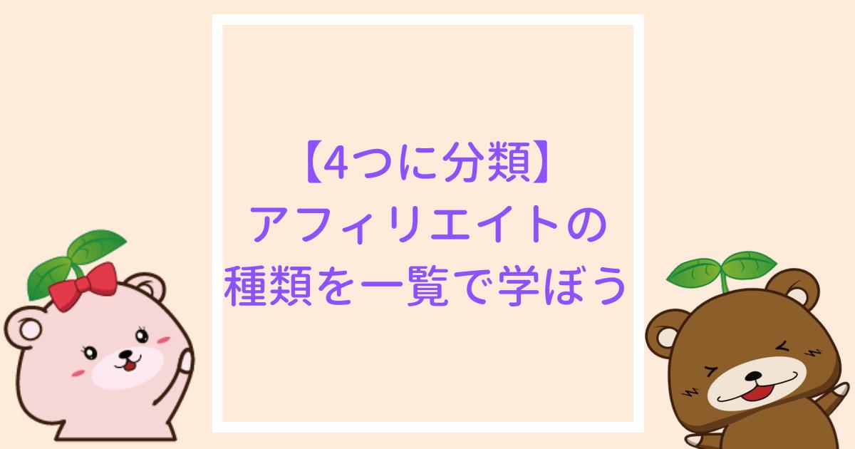【4つに分類】 アフィリエイトの種類を一覧で学ぼう (1)