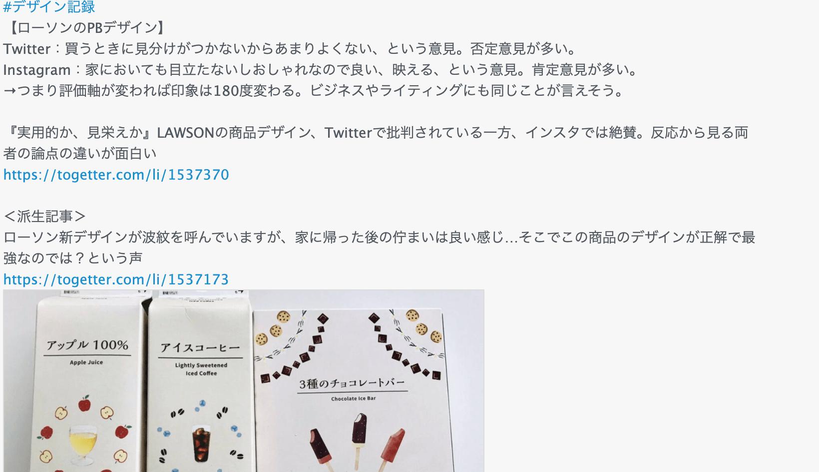 売れる記事ネタ_サンプル