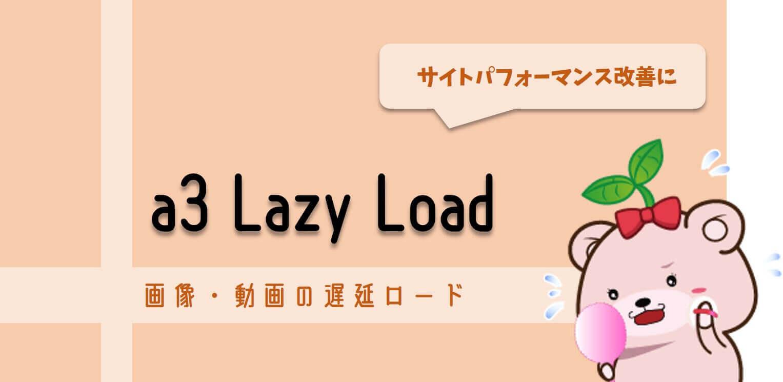 a3_Lazy_Load