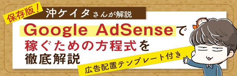 【保存版】Google AdSenseで稼ぐための方程式を徹底解説【広告配置テンプレート付き】_top