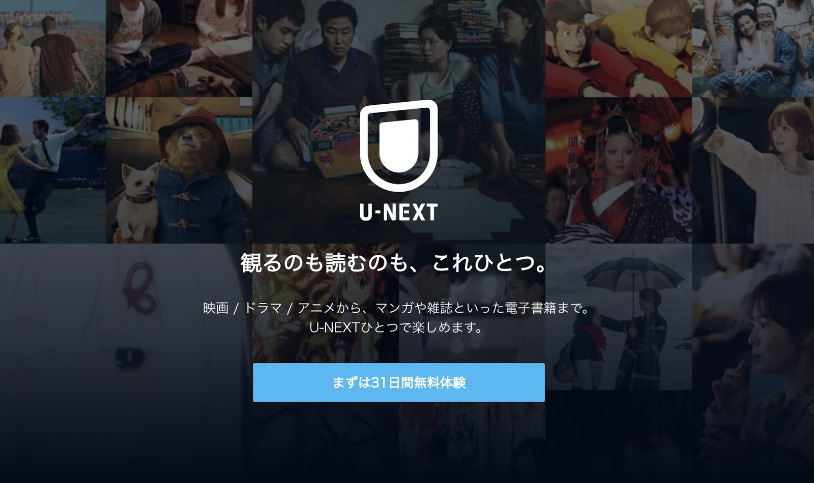 U-NEXTトップ画像