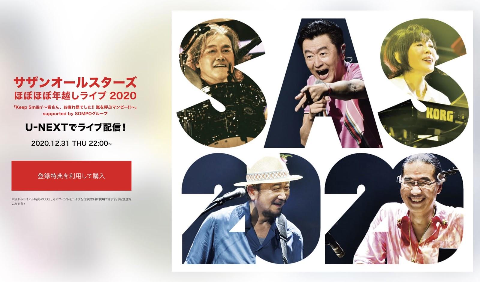 サザンライブU-NEXT