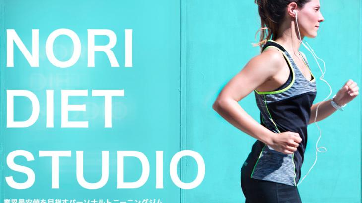 NORI DIET STUDIO(ノリダイエットスタジオ)の口コミ・評判と料金は?畑野トレーナーについても紹介!