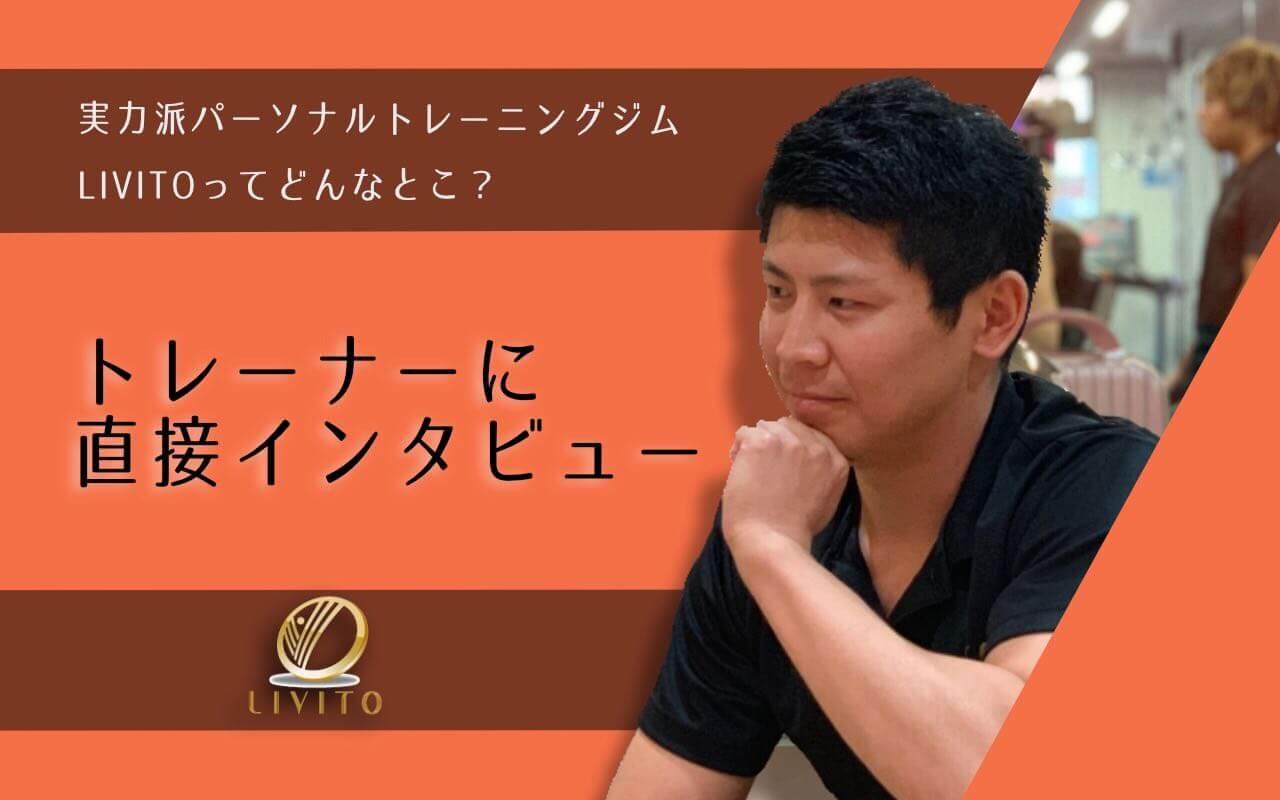 【名古屋にあるパーソナルジム】リビト(LIVITO)のトレーナーに突撃インタビュー!