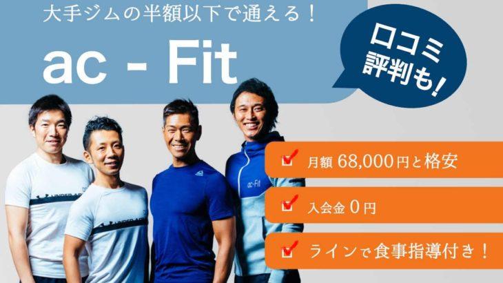 ac-Fit(エーシーフィット)の口コミ・評判・体験談は?【月額68,000円と格安】