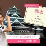 【図解でわかる】熊本市のおすすめパーソナルトレーニングジム10選