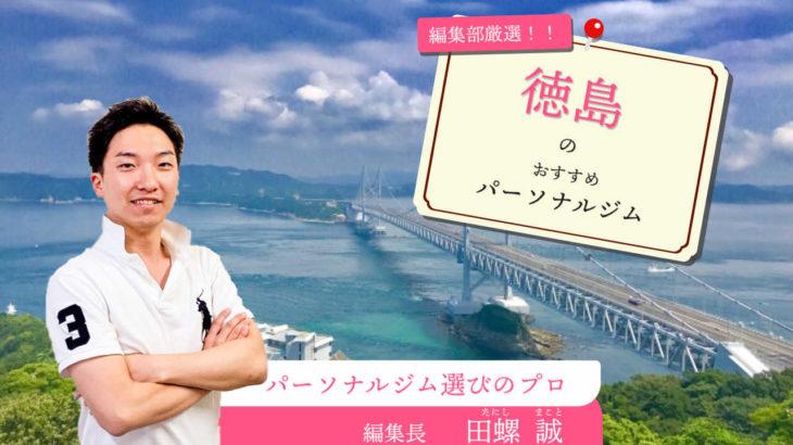 迷ったらココ!徳島でおすすめパーソナルトレーニングジム【口コミつき】