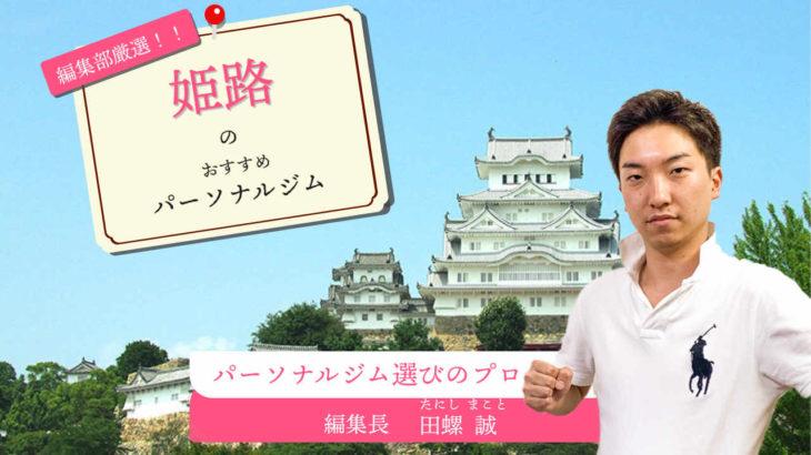 【図解でわかる】姫路市のおすすめパーソナルトレーニングジム6選