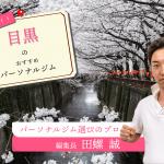 【図解でわかる】目黒のおすすめパーソナルトレーニングジム10選