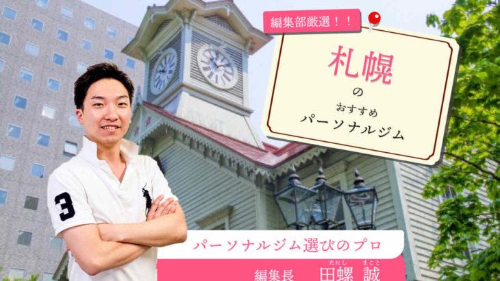 【図解でわかる】札幌のおすすめパーソナルトレーニングジム12選