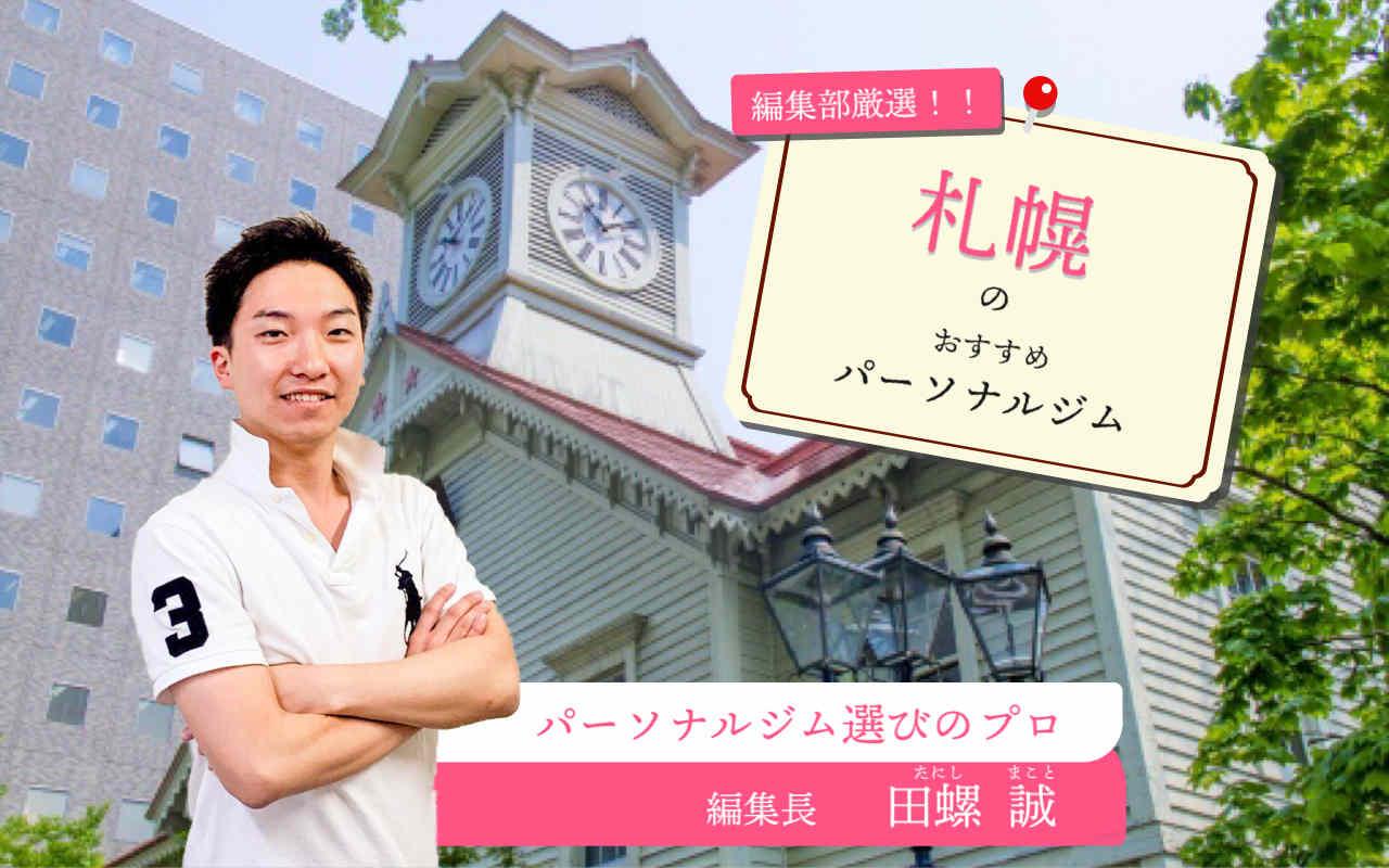 札幌のパーソナルトレーニングジムのアイキャッチ