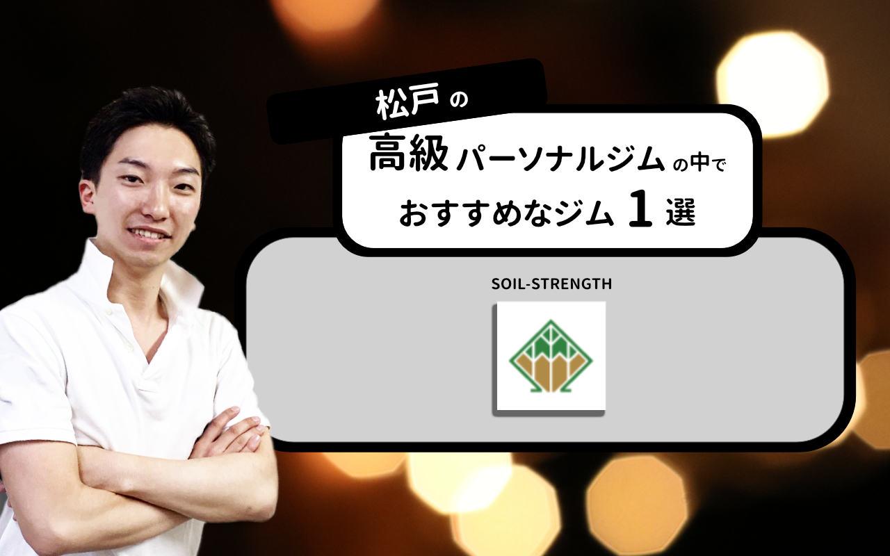 松戸の高級パーソナルトレーニングジム
