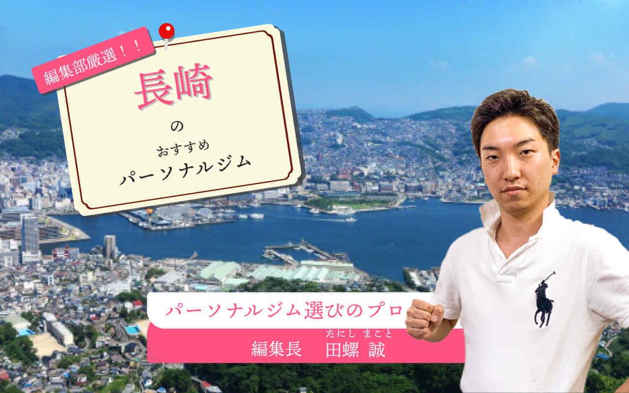 長崎のパーソナルトレーニングジム6選【安い順・目的別】