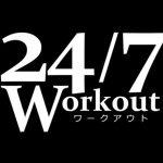 【検証】24/7ワークアウトに通うとリバウンドしづらくなるのは本当!?