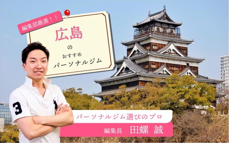 広島市のパーソナルジムアイキャッチ
