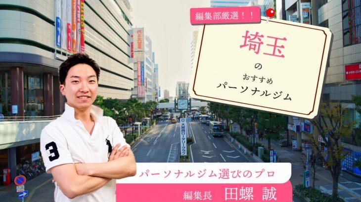 埼玉のおすすめパーソナルトレーニングジム37選【安い順・目的別】