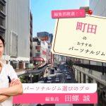 【図解でわかる】町田市のおすすめパーソナルトレーニングジム16選