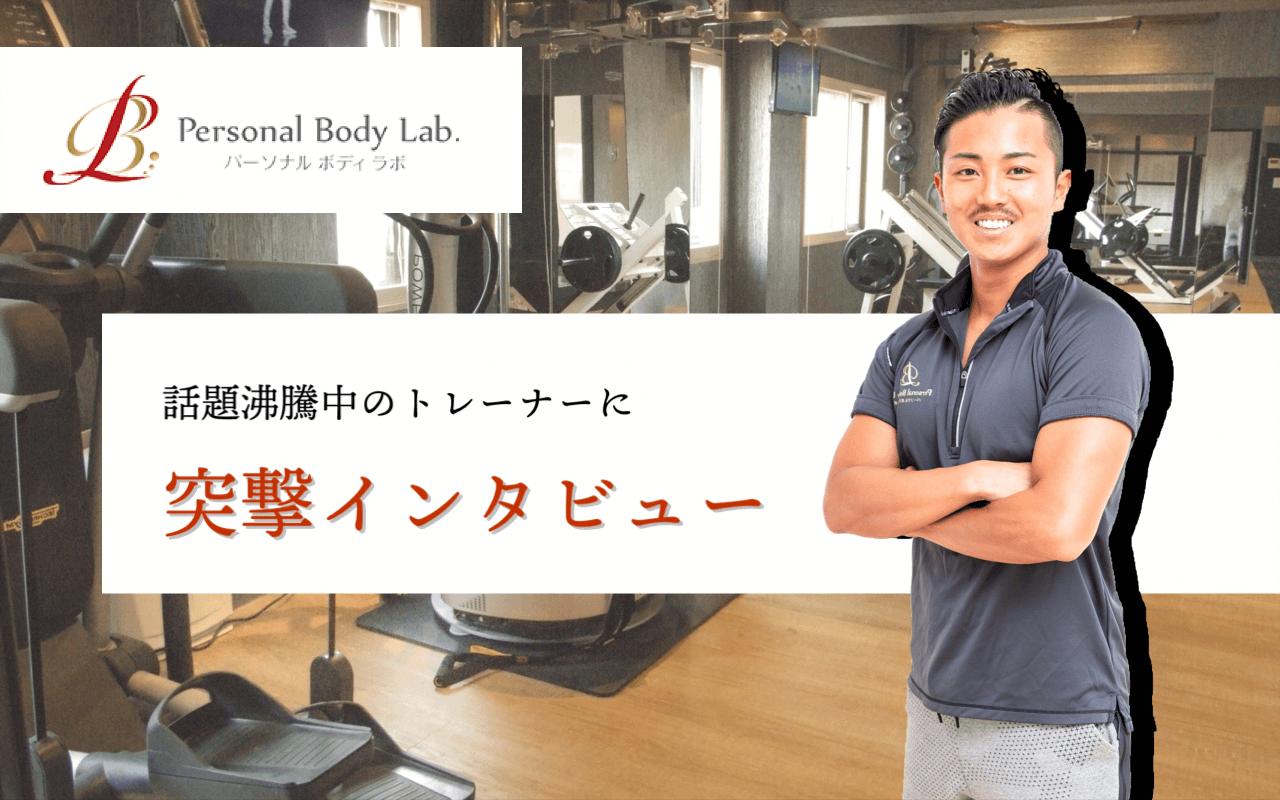 【話題沸騰中】PersonalBodyLab(パーソナルボディラボ)のトレーナーに突撃インタビュー!
