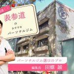 【図解でわかる】表参道・青山のおすすめパーソナルトレーニングジム17選