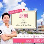 【図解でわかる】沖縄・那覇市のおすすめパーソナルトレーニングジム14選