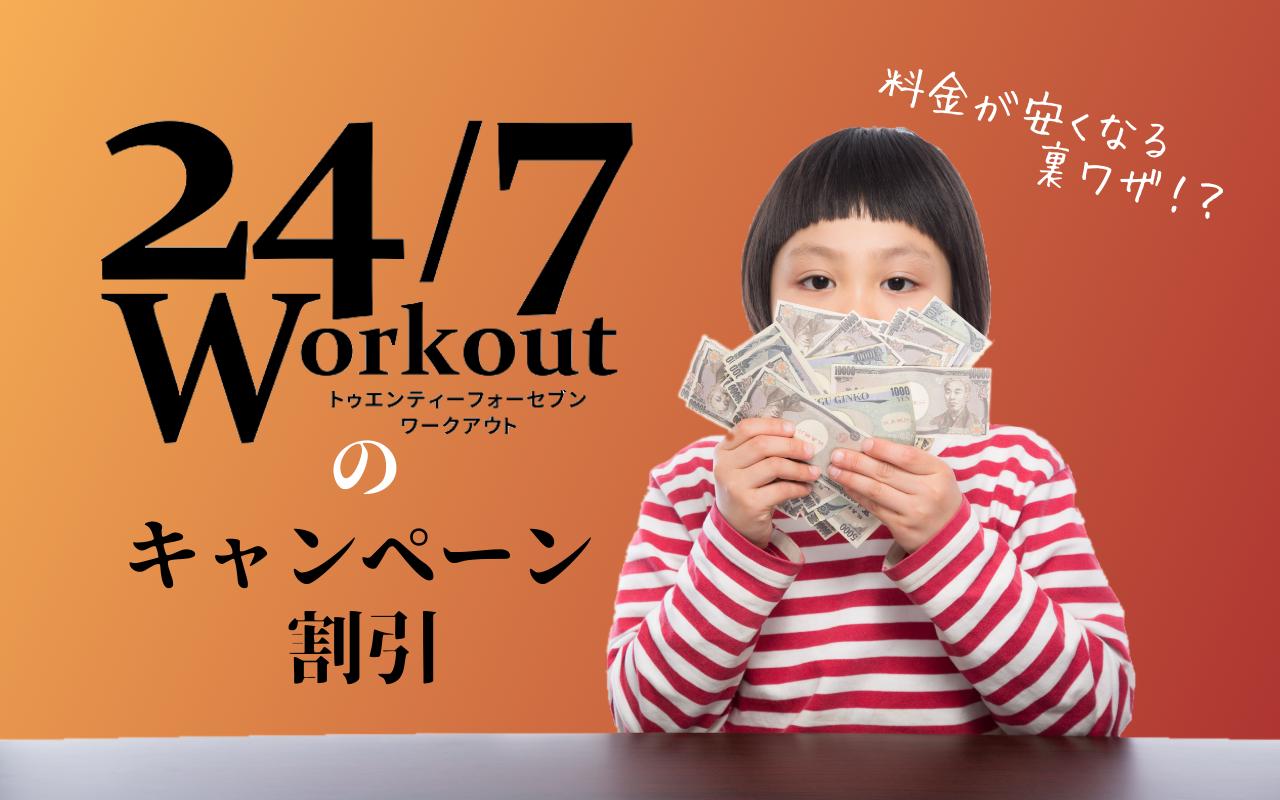 24/7Workoutのキャンペーン・割引まとめ【保存版】