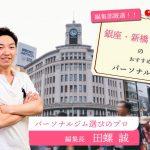 【図解でわかる】新橋・有楽町のおすすめパーソナルトレーニングジム13選