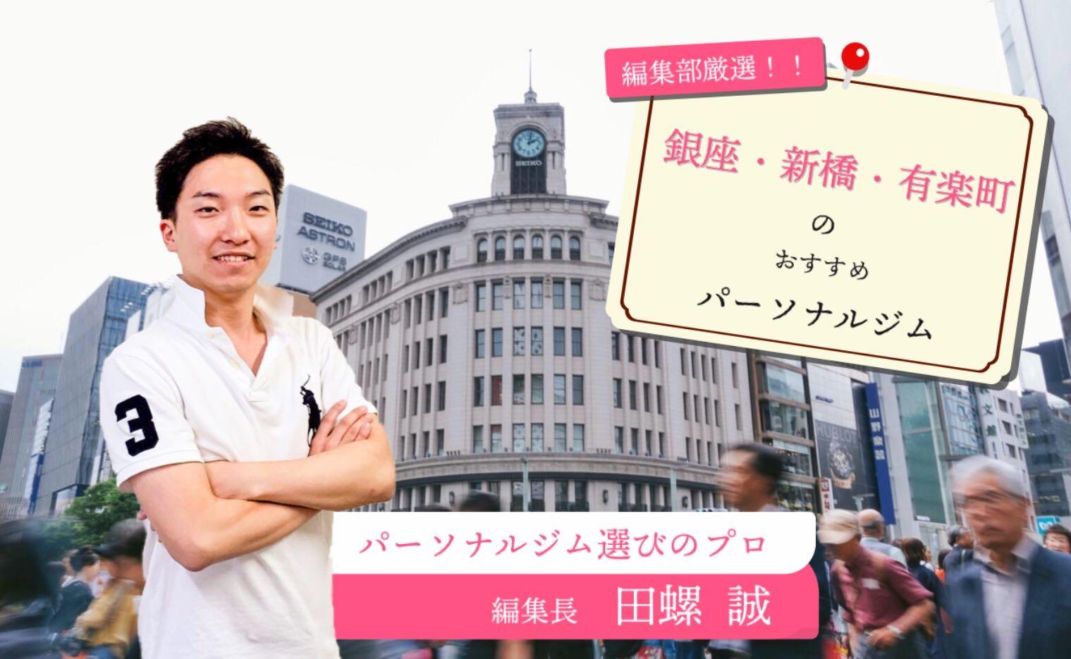 新橋・有楽町のパーソナルトレーニングジムのアイキャッチ