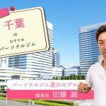 【図解でわかる】千葉市のおすすめパーソナルトレーニングジム14選