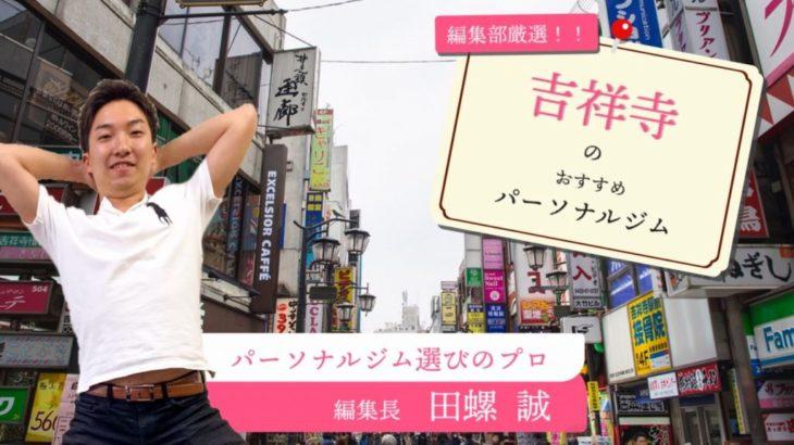 【図解でわかる】吉祥寺のおすすめパーソナルトレーニングジム13選