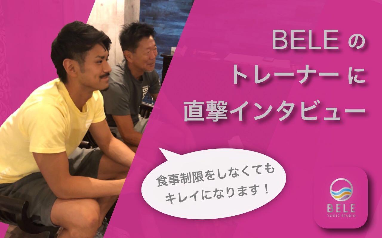 【食事制限はしない!】BELE BODY MAKE STUDIOのトレーナーに直撃インタビュー!