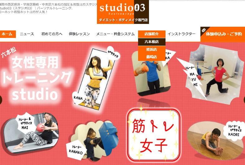 スタジオ03(studio03)の口コミ・評判は?