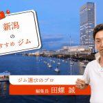 新潟にある安くておすすめのジム9選!あなたにぴったりのジムはどこ?