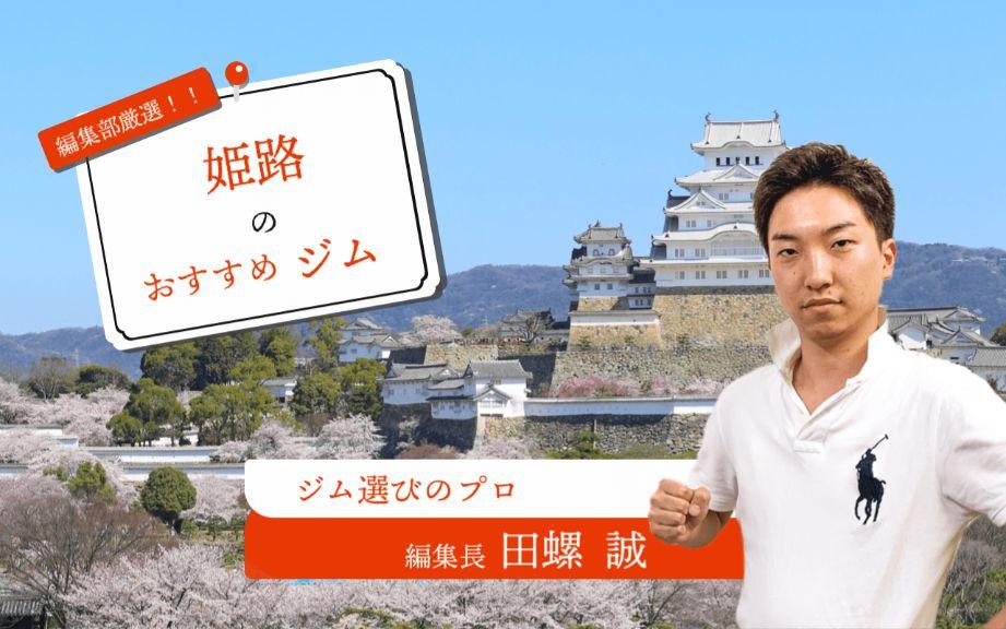 姫路にある安くておすすめのジム6選!あなたにぴったりのジムはどこ?
