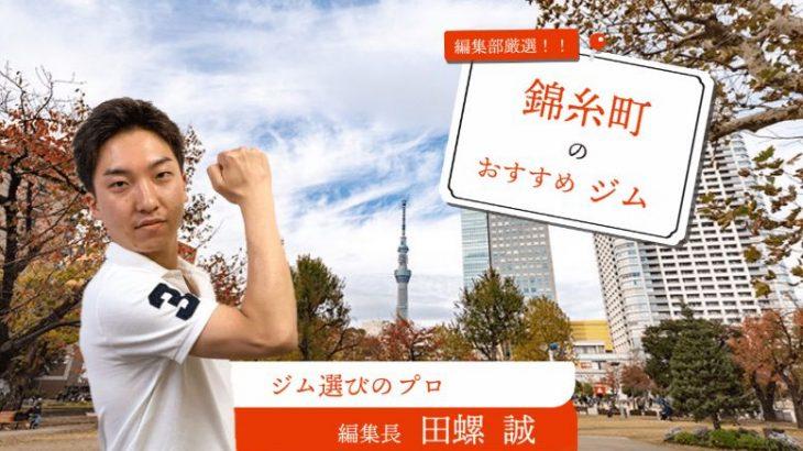 錦糸町にある安くておすすめのジム11選!あなたにぴったりのジムはどこ?