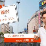 藤沢にある安くておすすめのジム11選!あなたにぴったりのジムはどこ?
