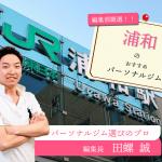浦和のおすすめパーソナルトレーニングジム3選【安い順・目的別】