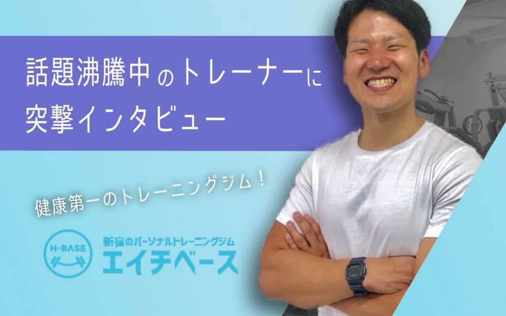 健康第一のパーソナルジム、エイチベースのトレーナーに突撃インタビュー!【健康的なダイエット、ボディメイクを実現!】