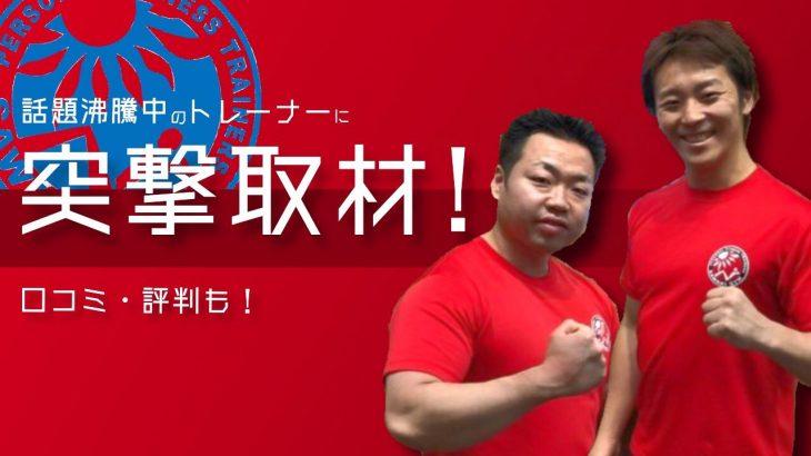 【口コミ・評判】SAWAKI GYM(サワキジム)のトレーナーに直撃インタビュー!