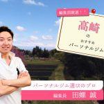 高崎のパーソナルトレーニングジム3選【安い順・目的別】