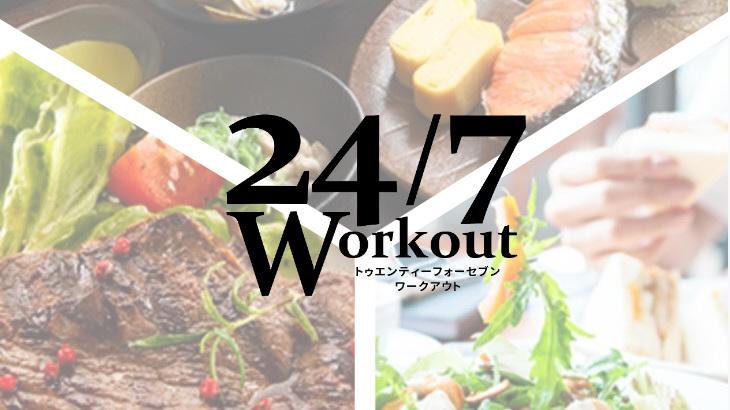 3食食べて痩せる⁉︎24/7Workoutの食事制限が無理なく続く理由とは?