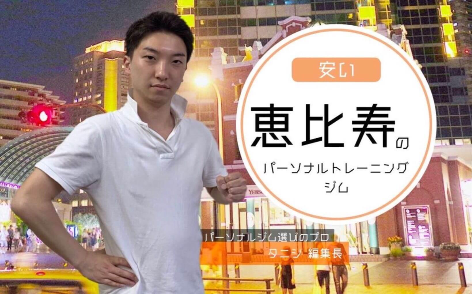 【月額8万以下】格安!料金が安い恵比寿のパーソナルトレーニングジム3選