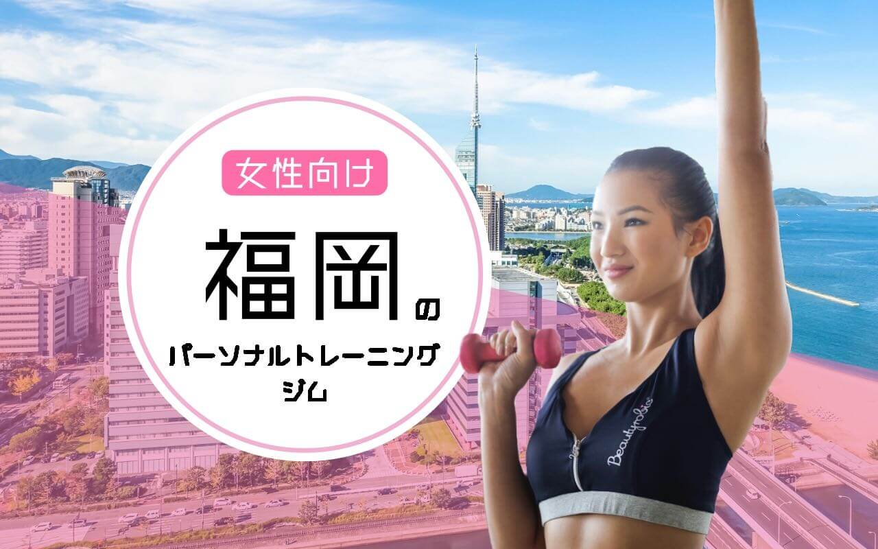 福岡の女性向けパーソナルジム