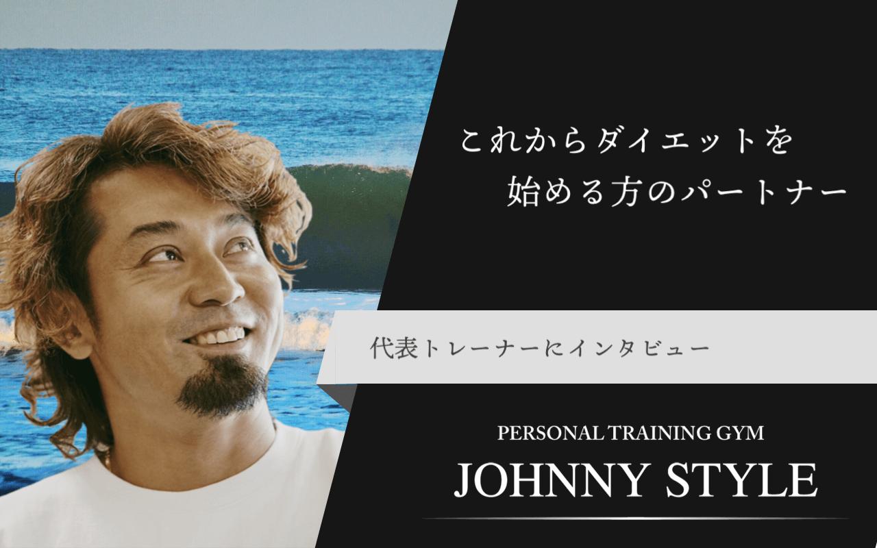 【口コミ・評判】ジョニースタイルの代表トレーナーに突撃取材!無理のない指導が人気の秘訣?