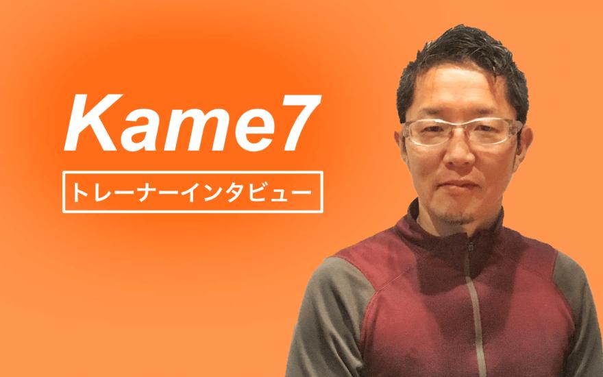 kame7の口コミ・評判記事アイキャッチ