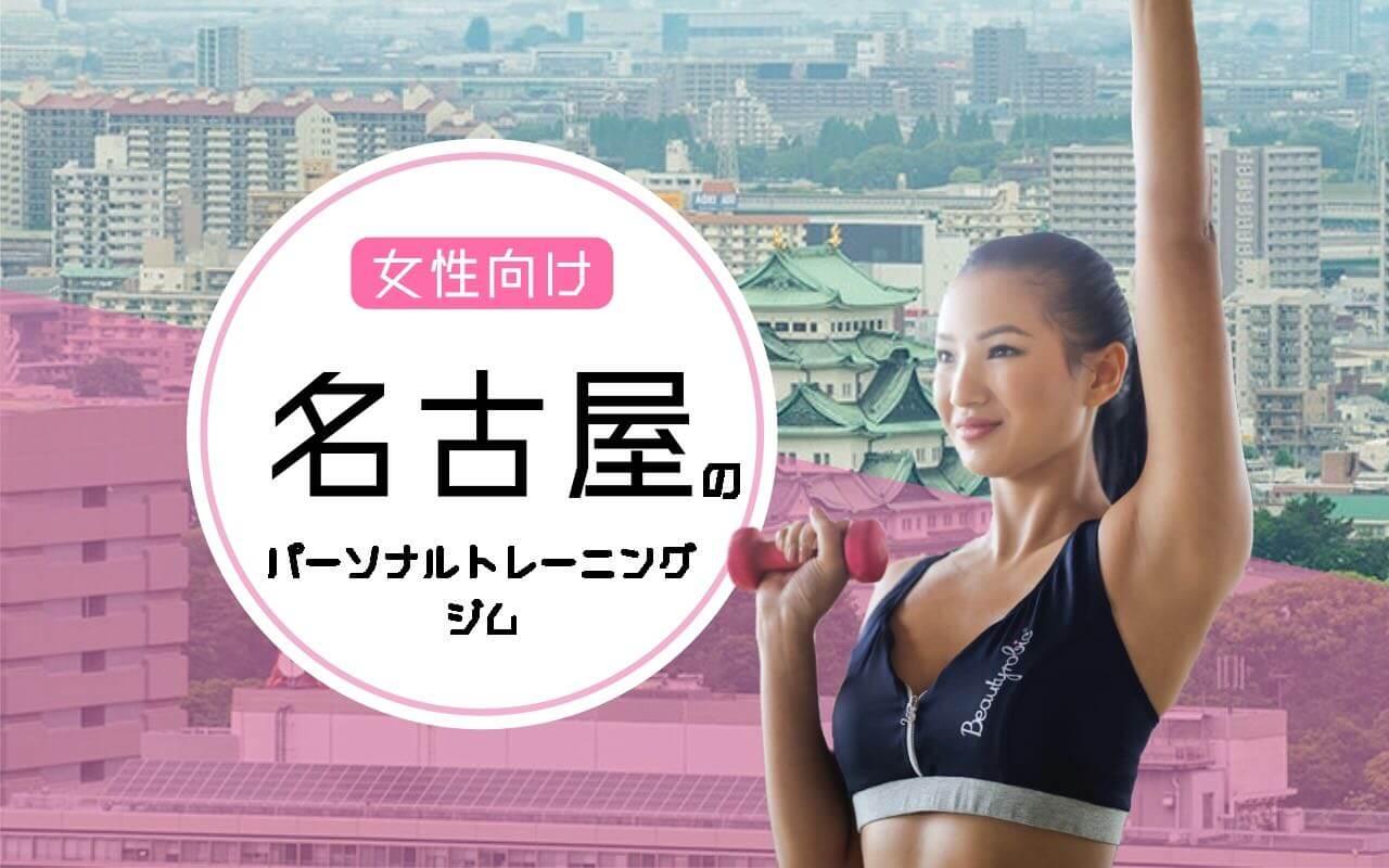 【女性向け】名古屋の女性におすすめなパーソナルトレーニングジム4選