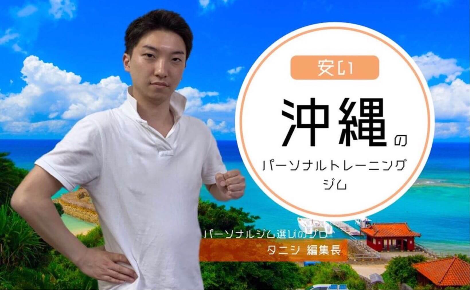 【月額8万以下】格安!料金が安い沖縄(那覇)のパーソナルトレーニングジム4選