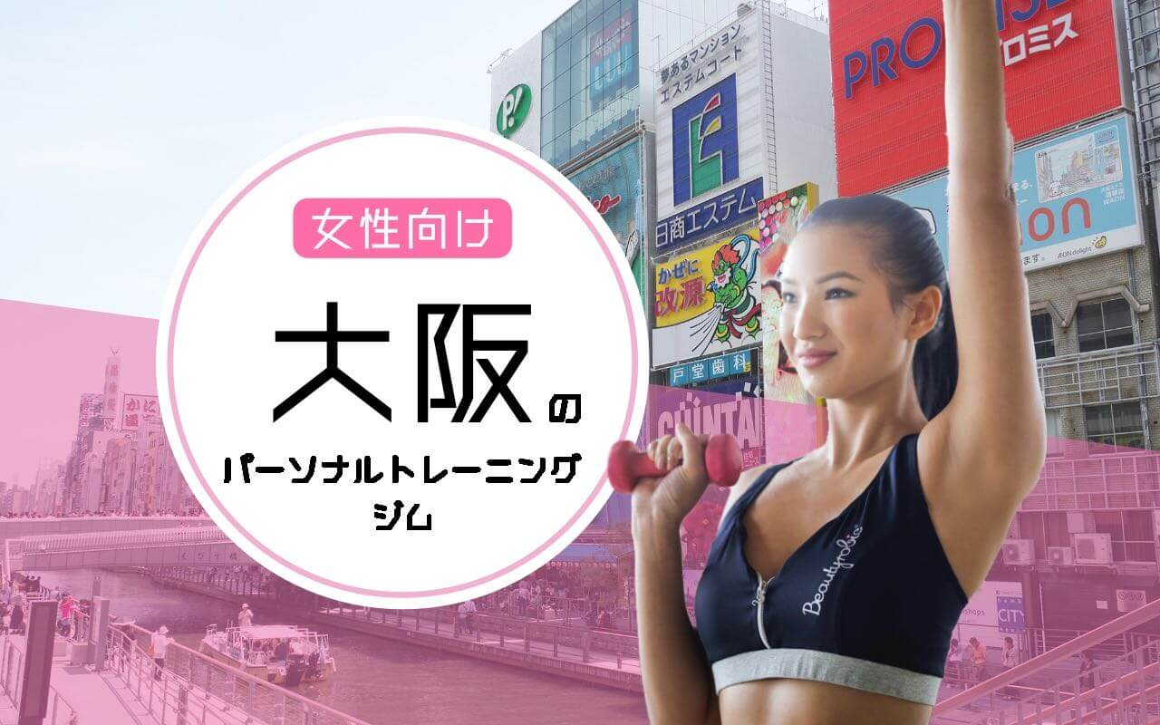 【女性向け】大阪の女性におすすめなパーソナルトレーニングジム3選