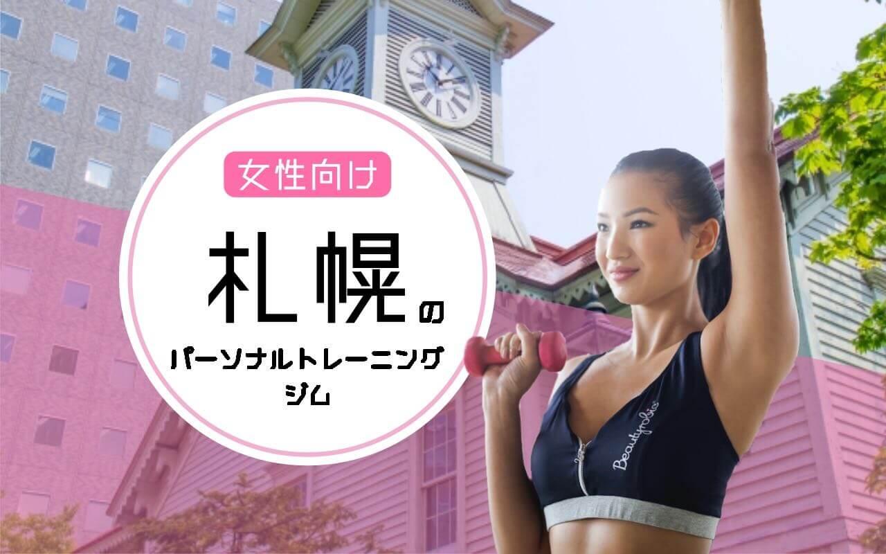 札幌の女性向けパーソナルジム