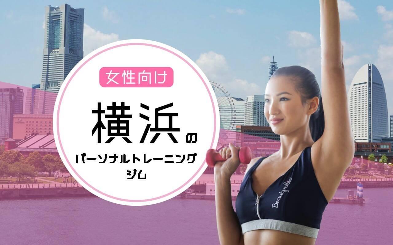 横浜の女性向けパーソナルジム