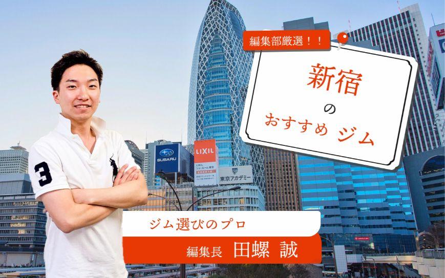 新宿にある安くておすすめのジム18選!あなたにぴったりのジムはどこ?